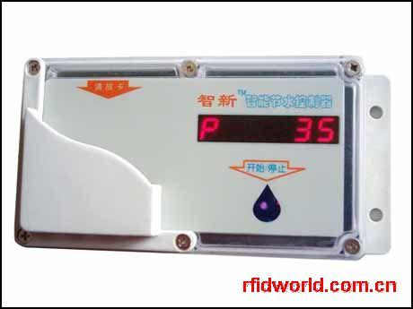 供应水控器
