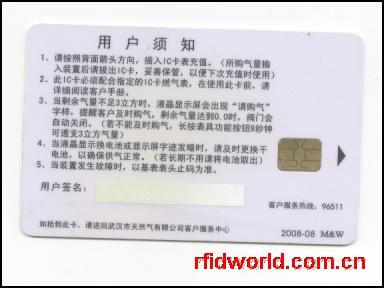 天然气购气IC卡