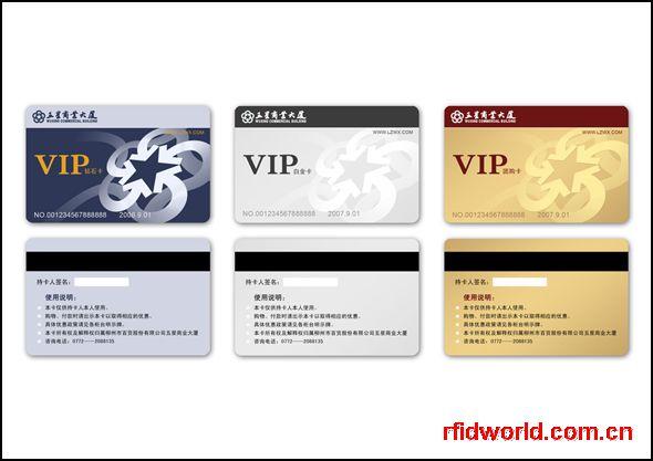 PVC卡、会员卡、磁卡
