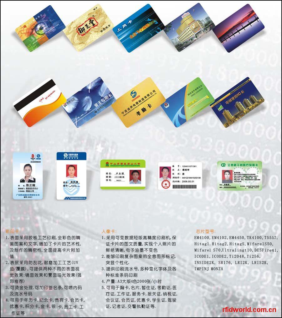 IC/ID印刷卡