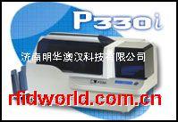 P330i证卡打印机