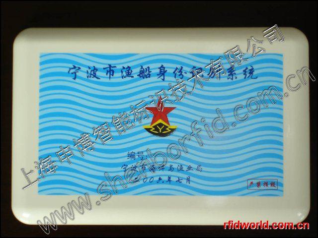 宁波渔船感应识别盒