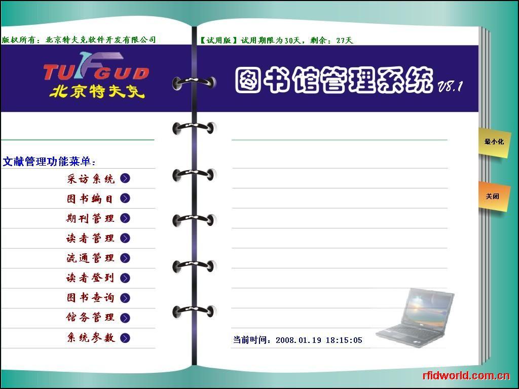 特夫克通用期刊管理系统