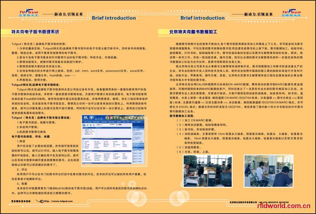特夫克电子阅览室收费管理系统