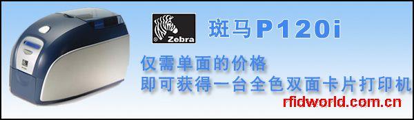 ZEBRA P120i证卡打印机
