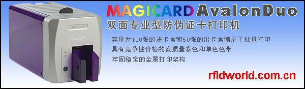 MAGICARD AvalonDuo证卡打印机