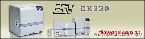 IST CX320证卡打印机