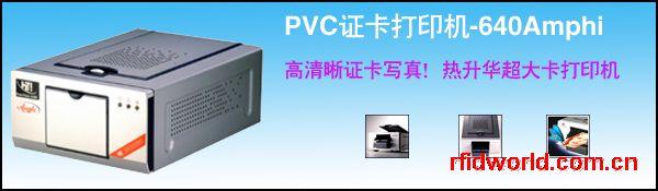 PVC证卡打印机-640Amphi