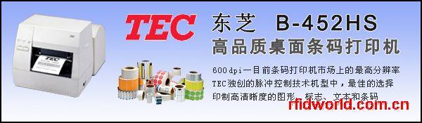 条码打印机TEC-452HS