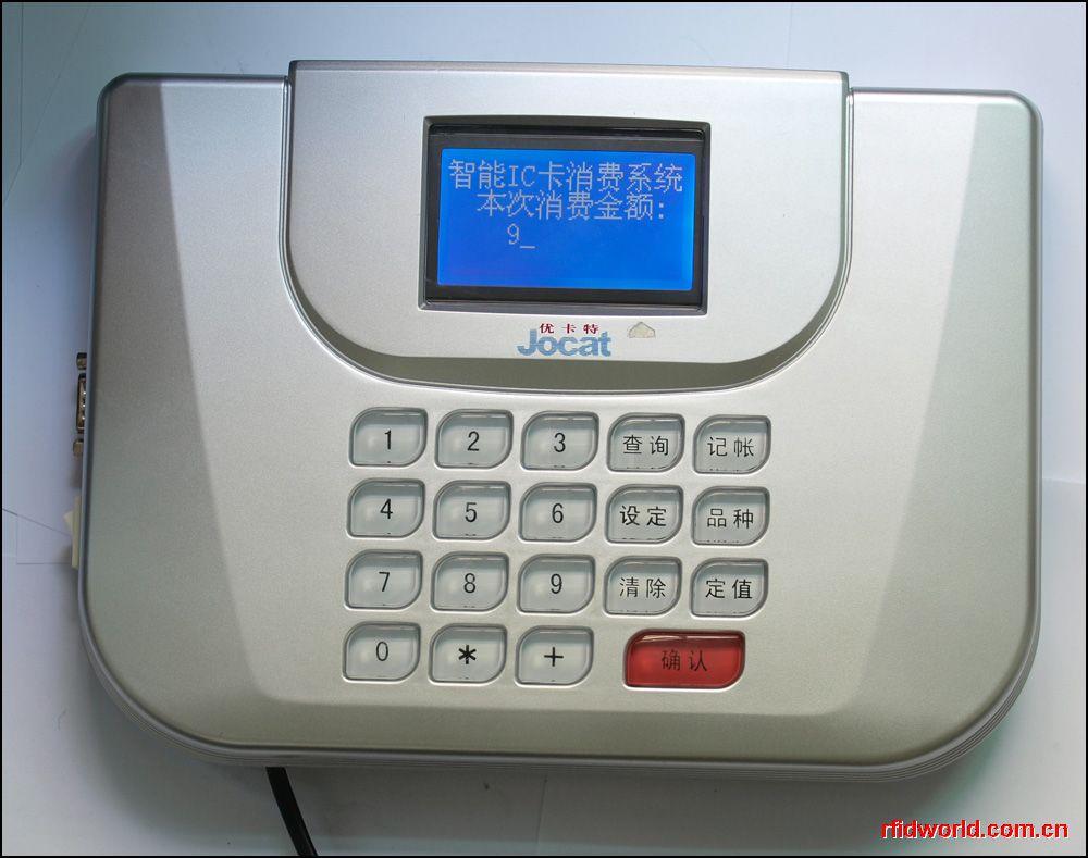 语音中文售饭机收费机