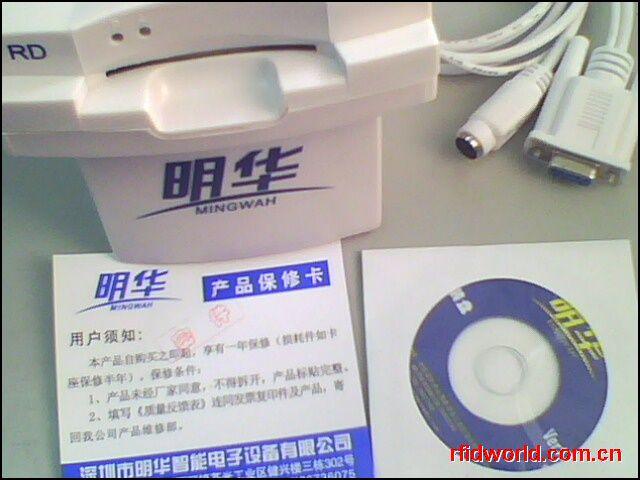 明华KRD-ET接触式读写器