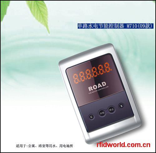 北京浴室水控机