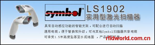 SYMBOL LS1902 实用型激光扫描器