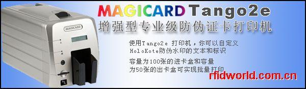 MAGICARD Tango2e防伪证卡打印机