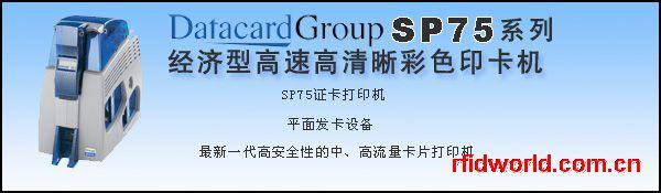 Datacardgroup SP75plus高速高清晰彩色印卡机