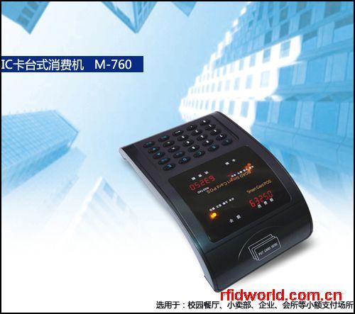 天津智能消费机